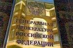 Генпрокуратура считает, что в российских тюрьмах невозможно сидеть