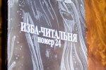 """""""Изба-читальня"""" в музее Арсеньева"""