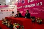 Выставка харбинских товаров открылась во Владивостоке