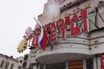 Жители Владивостока забыли порядок цветов во флаге своей страны