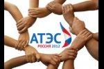 Молодёжный форум АТЭС - открылся