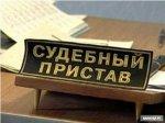 Во Владивостоке судебными приставами  наложен арест на  две квартиры  и   TOYOTA LEXUS супругов - должников