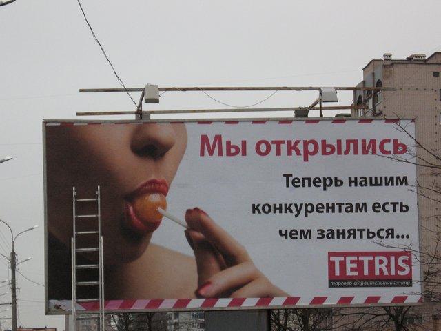 Что связано с наружной рекламой