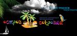 Детский центр развития дошкольников «Остров сокровищ»