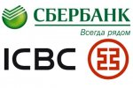 �������� ������ ����������� �������� �������������� ����� Industrial & Commercial Bank of China (ICBC) ����� ������� � ��������� �����