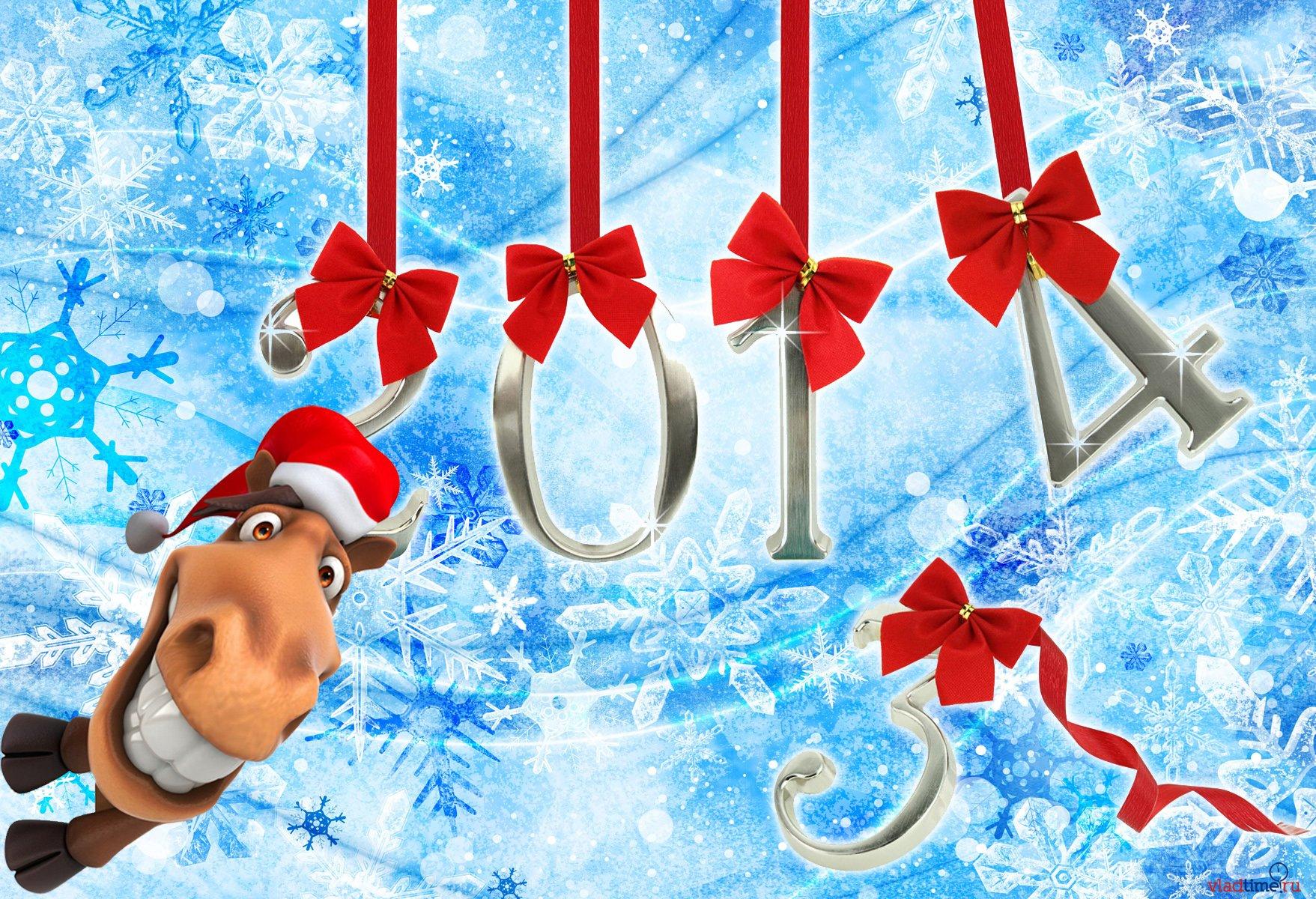Картинки с новым годом 2014 год лошади с поздравлениями