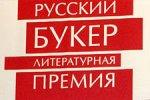 """Роман Хемлин выйграл престижную премию """"Русский Букер"""""""