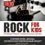 � ��������� ������� ����������������� ������� �Rock for kids in need�
