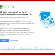 ������� Google Chrome ������������ ��� ��������
