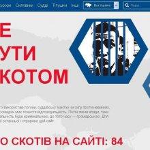 На Украине создали сайт о продажных чиновниках «Не быть скотом»