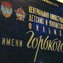 На северо-востоке Москвы горит киностудия им. Горького