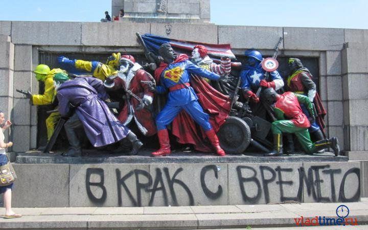 1393160450_bulgarian_monument_epic_vanda