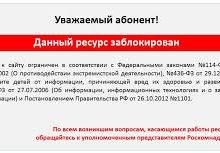 В России вышел запрет на экстремистскую информацию в интернете
