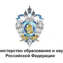 Минобразования РФ заменит членов экспертных советов связанных с фальшивыми диссертациями