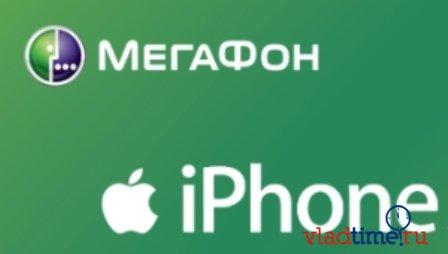 Мегафон не отстает от МТС! . Появился сайт мегафона с возможностью предвар