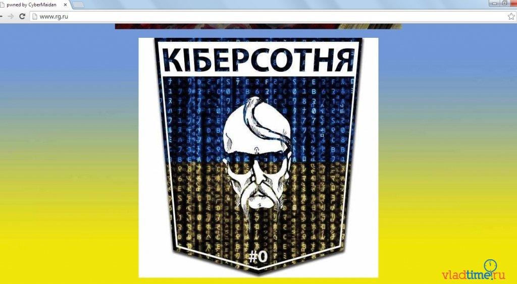 Утром в пятницу хакерской атаке подвергся сайт Российской газеты