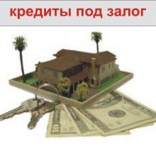 Кредит под залог жилья: стабильная популярность