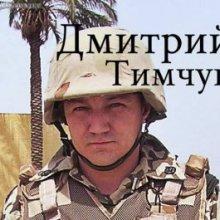 Тимчук: В МВД много изменников и саботажников