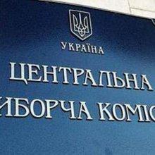 ЦИК: Размер залога для кандидатов в мэры Киева установлен