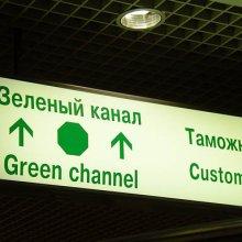Правительство РФ автоматизирует систему таможенного контроля товаров