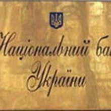 НБУ временно наложил вето на финдеятельность всех банков в Крыму