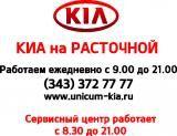 KIA на Расточной, 38 (Екатеринбург) - автосалон особой формации