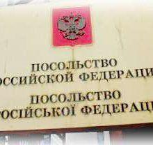 В здание Посольства РФ в Украине полетел первый «коктейль Молотова»