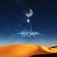 Мусульмане вступают в месяц поста Рамадан