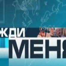 """Пропавшего украинца нашли через телепередачу """"Жди меня"""" в Хабаровском крае"""