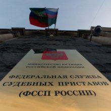 Приставы запретили четырем депутатам покидать Россию из-за долгов