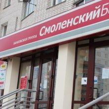 Экс-руководители Смоленского банка обвиняются в мошенничестве на 400 млн рублей