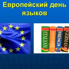 Сегодня отмечается Европейский день языков