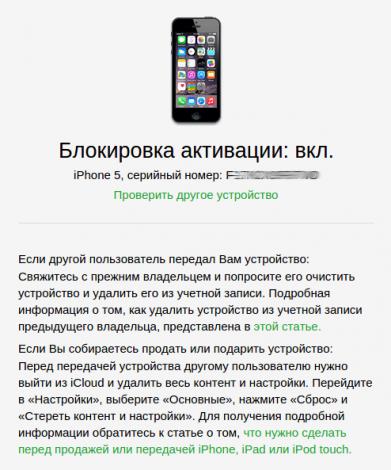Apple поможет вычислять краденные iPhone