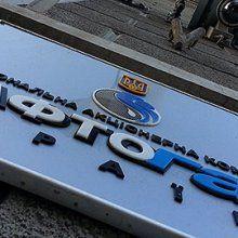 «Нафтогаз» не будет поставлять газ на две киевских ТЭЦ до погашения долга