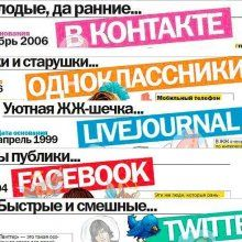 Россиянам больше всего интересно порно и соцсети