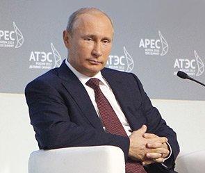 Путин на АТЭС