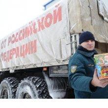 МЧС РФ формирует 12-ый гумконвой для Донбасса