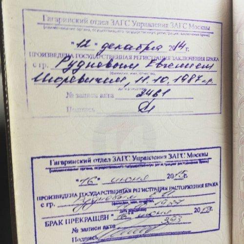 как выглядит печать о расторжении брака в паспорте - фото 6