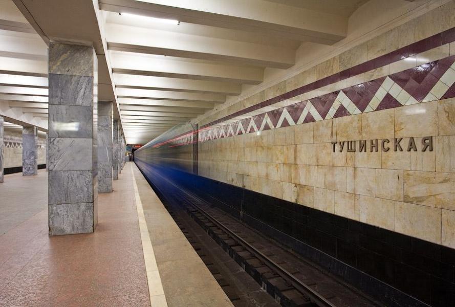 Когда была открыта станция метро тушинская
