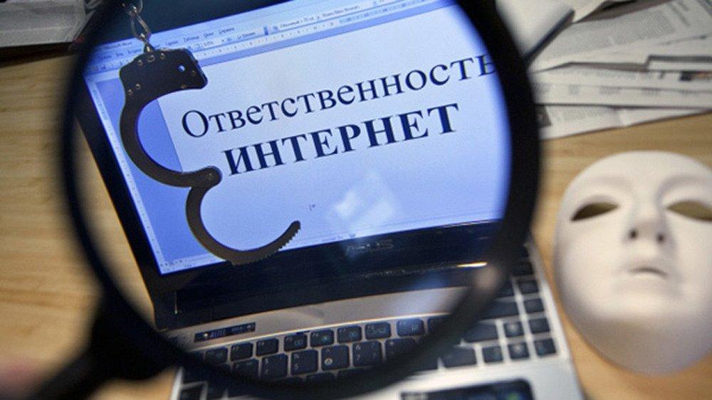 Увеличены штрафы для нетолерантных провайдеров, позволяющих россиянам читать «экстремистские» материалы