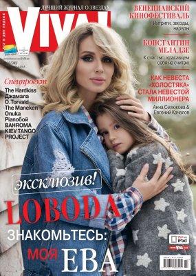 Светлана Лобода впервые показала свою 4-летнюю дочь