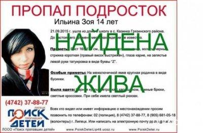 В Липецке найдена пропавшая 14-летняя Зоя Ильина