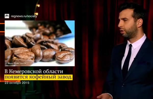 Иван Ургант высмеял идею создания кофейного производства в Кузбассе