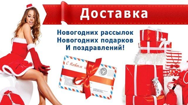 А есть службы доставки подарков 443
