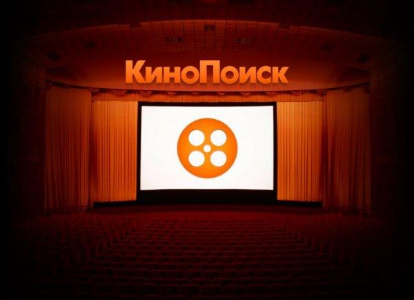 Новый сайт «КиноПоиска» сделают одним из разделов старого