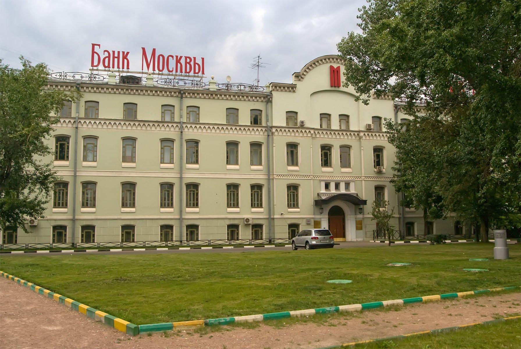 Часы и дни работы банка москвы на тульской