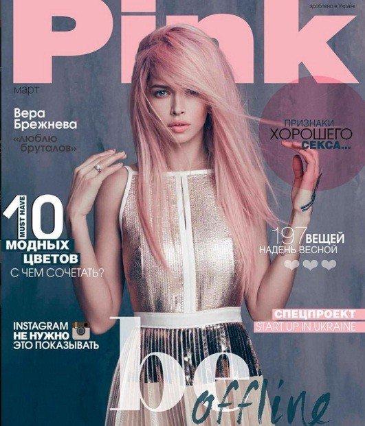 Больше не блондинка: Вера Брежнева перекрасила волосы в розовый