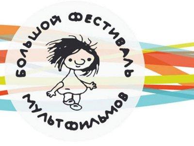 В Краснодаре пройдет «Большой фестиваль мультфильмов»