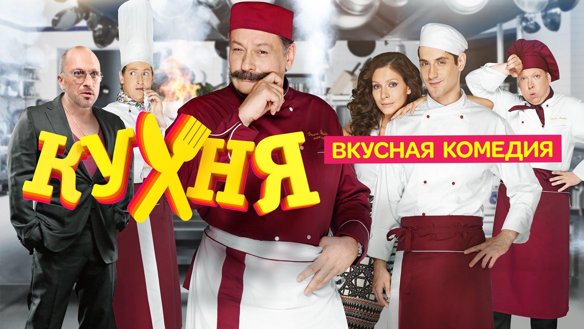 Кухня (3 сезон/2014/SATRip) скачать торрентом через торрент