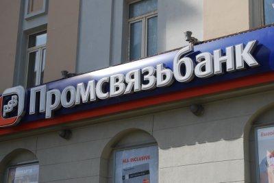 Промсвязьбанк профинансирует проекты МСБ